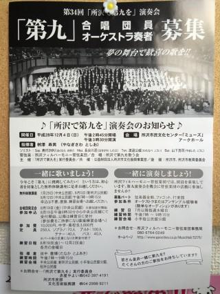 2016「所沢で第九を」募集案内