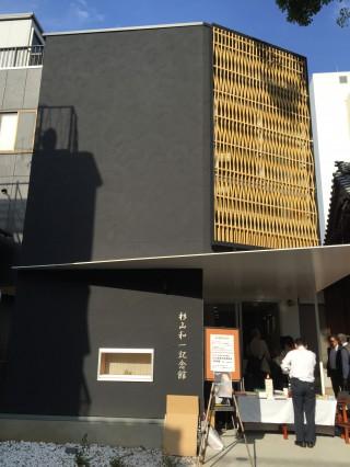 杉山和一記念館1