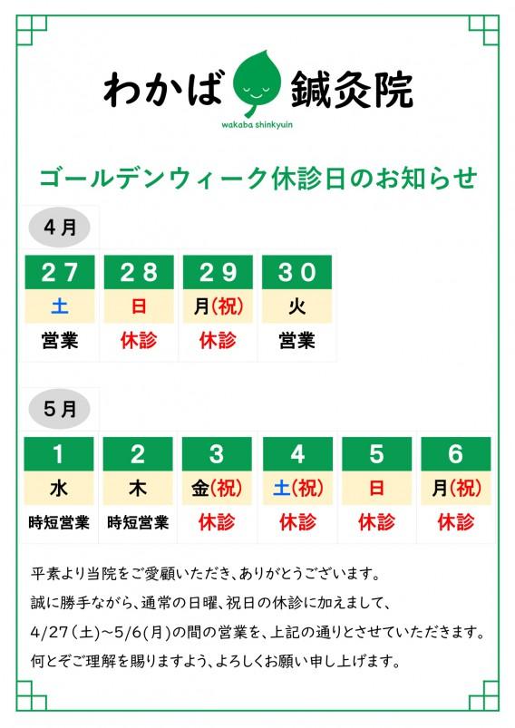 GW休診告知用POP(縦)_page-0001
